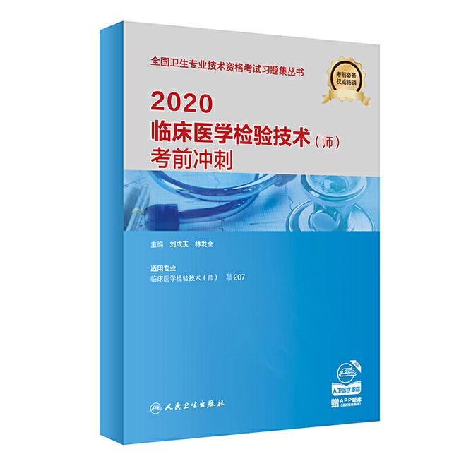 2020临床医学检验技术(师)考前冲刺-全国卫生专业技术资格考试习题集丛书