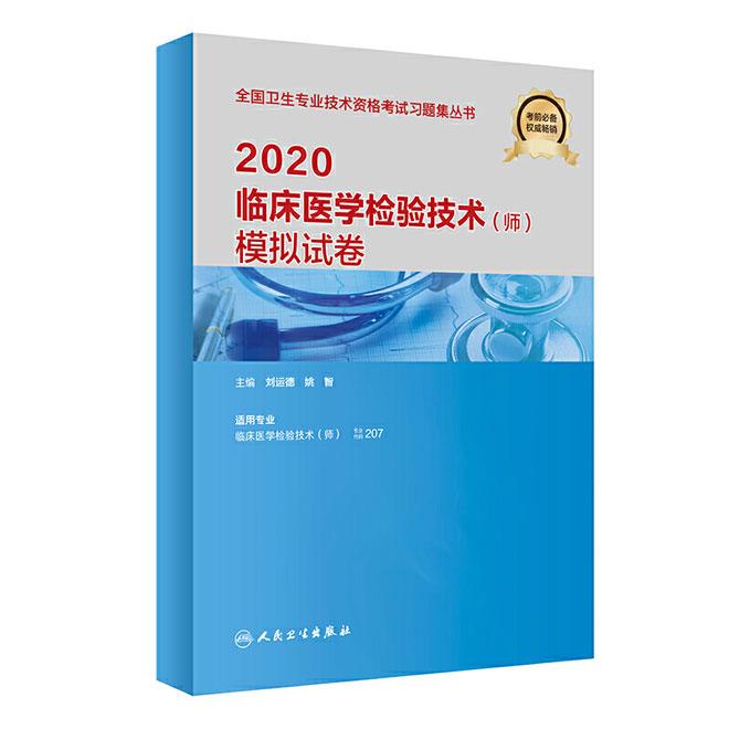 2020临床医学检验技术(师)模拟试卷-全国卫生专业技术资格考试习题集丛书(考前必备)