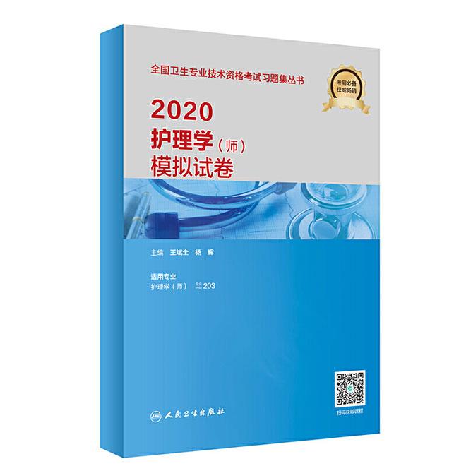 2020护理学(师)模拟试卷-全国卫生专业技术资格考试习题集丛书(考前必备)
