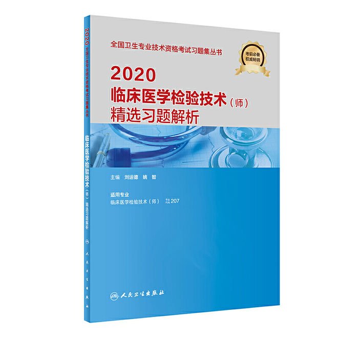 2020临床医学检验技术(师)精选习题解析-2020全国卫生专业技术资格考试习题丛书(考前必备)