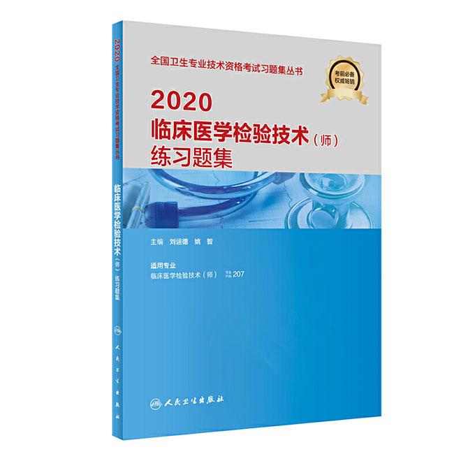 2020临床医学检验技术(师)练习题集-2020全国卫生专业技术资格考试习题丛书(考前必备)