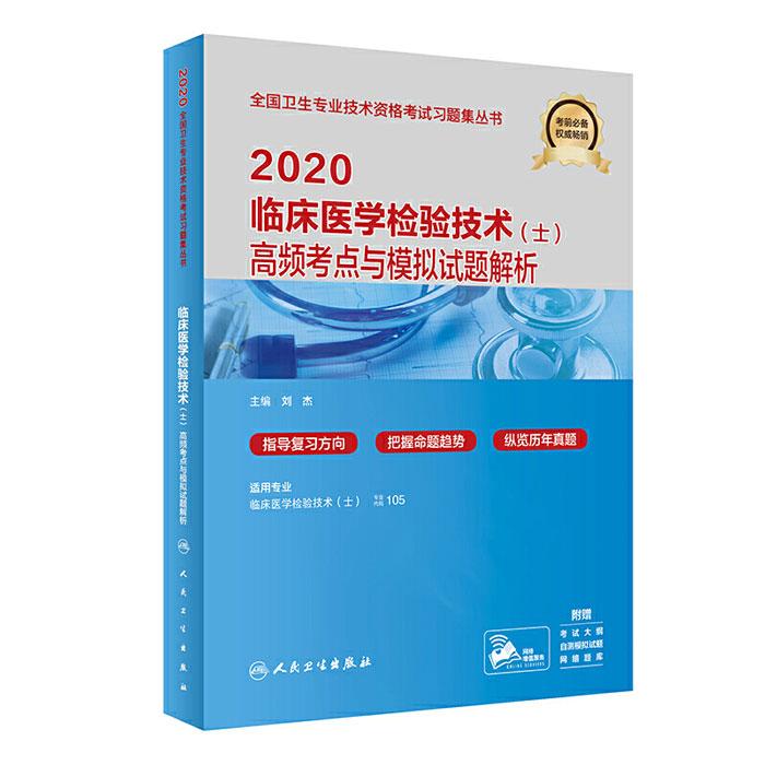 技术员考试试题_2020临床医学检验技术(士)高频考点与模拟试题解析-全国卫生专业 ...