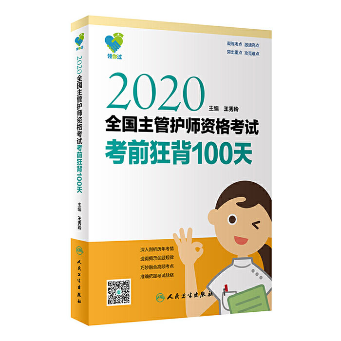 领你过2020全国主管护师资格考试考前狂背100天(突出重点+攻克难点)赠增值