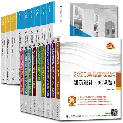 2020年一级注册建筑师考试教材+作图应试指南+历年真题解析与模拟试卷(全套18本)