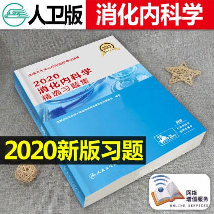 2020消化内科学精选习题集-2020全国卫生专业技术资格考试习题(赠增值服务)