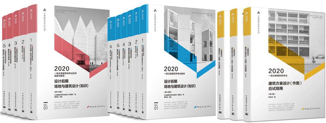 2020年一级注册建筑师考试教材+应试指南+历年真题与解析(全套14本)