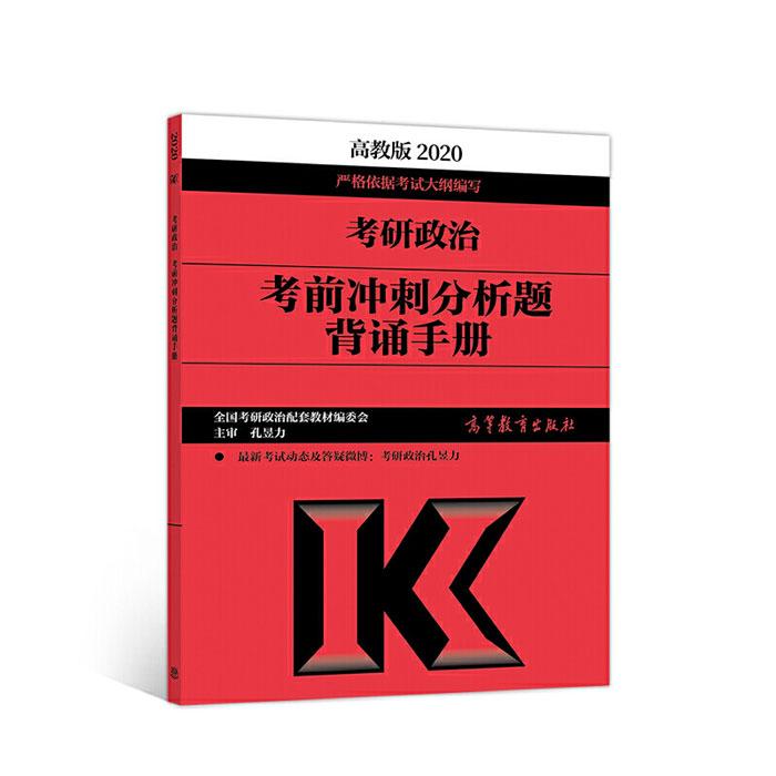 高教版2020考研政治考前冲刺分析题背诵手册