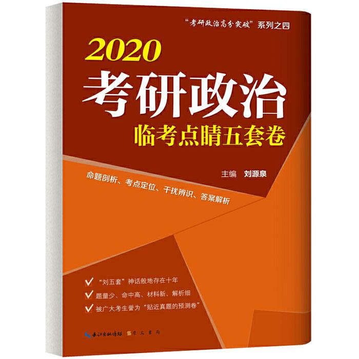2020考研政治临考点睛五套卷(命题剖析、考点定位、干扰辨识、答案解析)刘源泉主编