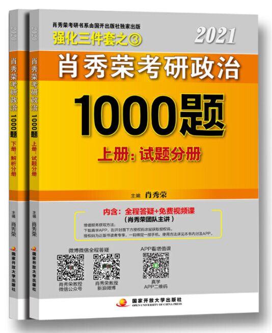 2021肖秀荣考研政治1000题上册:试题分册+下册解析分册(共2本)