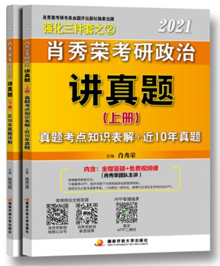 2021肖秀荣考研政治讲真题上下册真题考点知识表解+近10年真题(共2册)