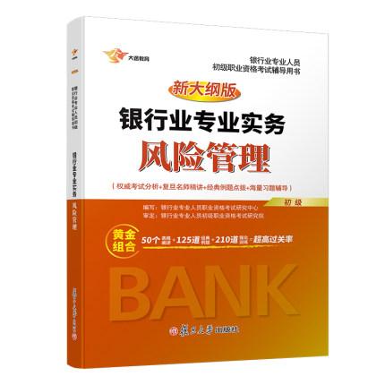 2020银行从业初级职业资格证考试教材-风险管理(权威考试分析+复旦名师精讲+经典例题点拨+海量习题辅导)