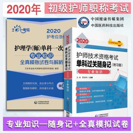 2020年护理学(师)单科一次过全真模拟试卷与解析+专业知识护师技术资格考试单科过关随身记(共2本)