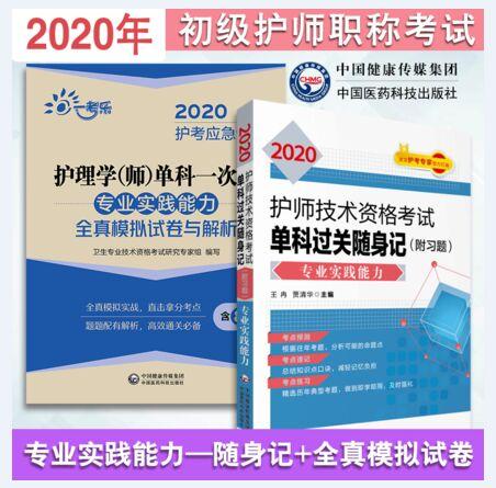 2020护理学(师)单科一次过全真模拟试卷与解析+专业实践能力护师技术资格考试单科过关随身记(共2本)