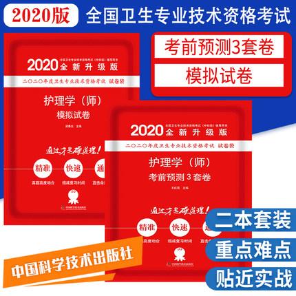 2020护理学(师)考前预测3套卷+护理学(师)模拟试卷(共2本)真题高度吻合