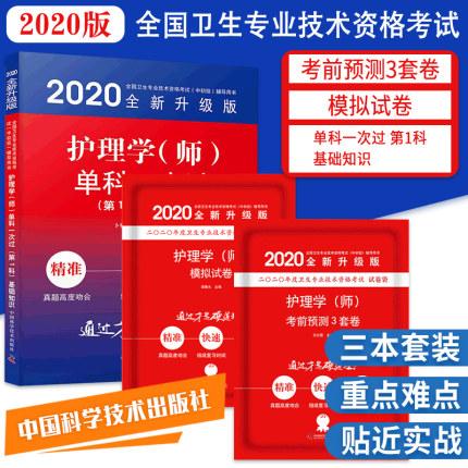 2020护理学(师)单科一次过(第1科)基础知识+护理学(师)考前预测3套卷+护理学(师)模拟试卷(共3本)