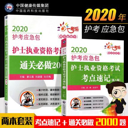 护考应急包2020护士执业资格考试考点速记+2020护士执业资格考试通关必做2000题(共2本)新大纲指引