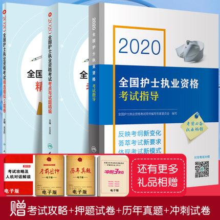 2020全国护士执业资格考试指导教材+精选模拟5套卷+考点与试题精编(共3本)