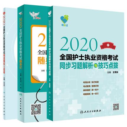 2020全国护士执业资格考试随身记+同步习题解析与技巧点拨+精选模拟5套卷(共3本)提分神器