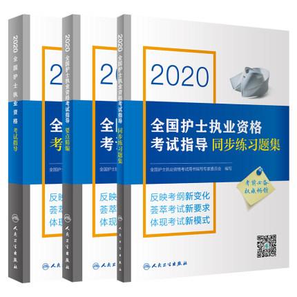 2020全国护士执业资格考试指导教材+指导要点精编+指导同步练习题集(共3本)考前必备