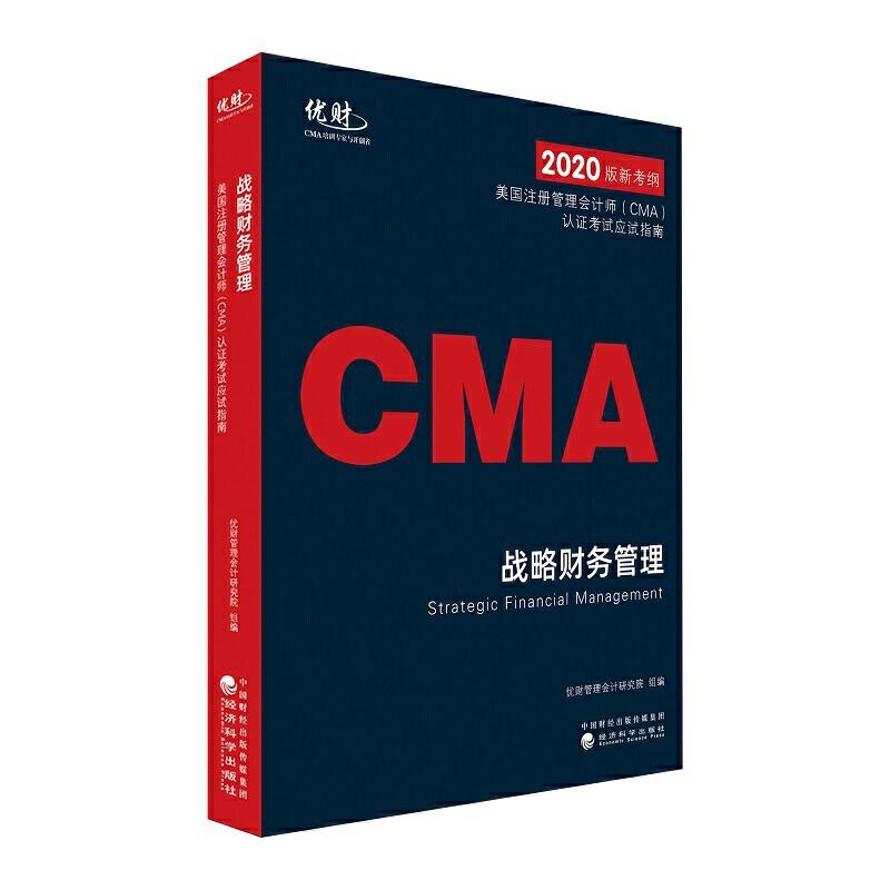 优财2020美国注册管理会计师CMA认证考试应试指南-战略财务管理