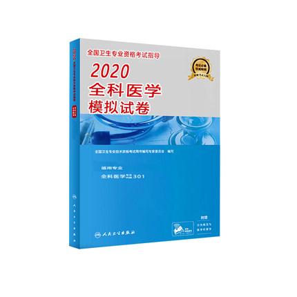 2020全科医学模拟试卷-全国卫生专业技术资格考试习题集丛书