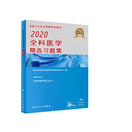 2020全科医学精选习题集-全国卫生专业技术资格考试习题集丛书