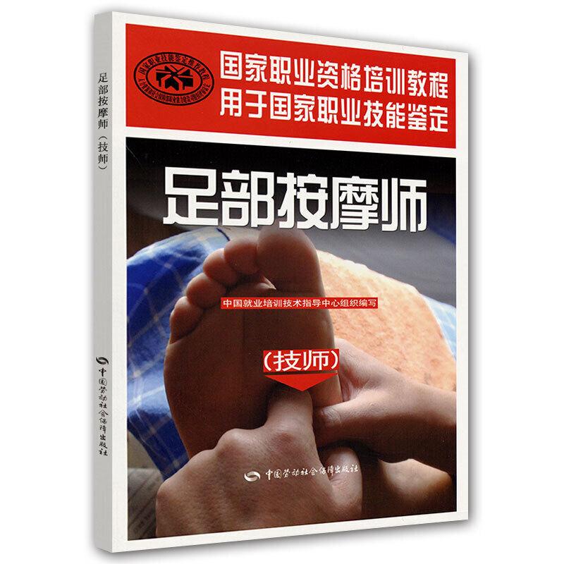 足部按摩师(技师)国家职业资格培训教程