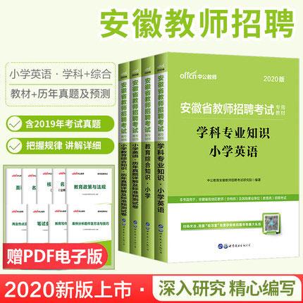 2020安徽省教师招聘考试专用教材+历年真题-小学英语学科专业知识+教育综合知识(共4本)