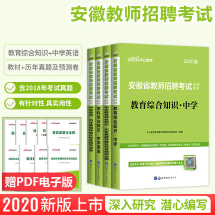 2020安徽省教师招聘考试专用教材+历年真题-中学英语学科专业知识+教育综合知识(共4本)