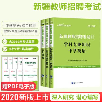 2020新疆教师招聘考试专用教材+历年真题-中学英语学科专业知识+综合知识(共3本)