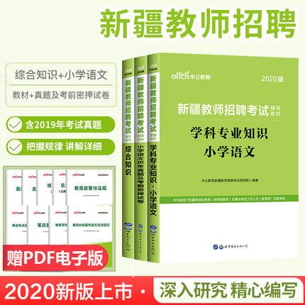 2020新疆教师招聘考试专用教材+历年真题-小学语文学科专业知识+综合知识(共3本)