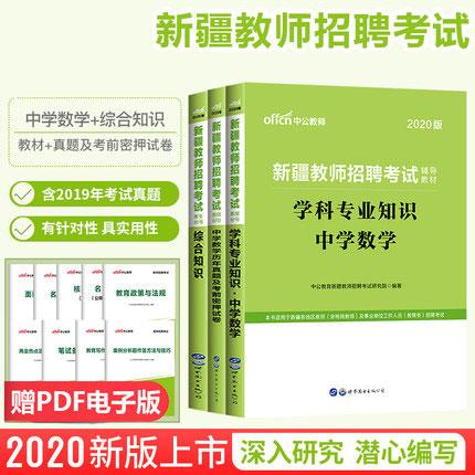 2020新疆教师招聘考试专用教材+历年真题-中学数学学科专业知识+综合知识(共3本)