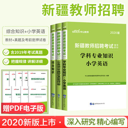 2020新疆教师招聘考试专用教材+历年真题-小学英语学科专业知识+综合知识(共3本)