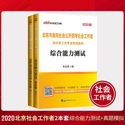 2020北京市面向社会公开招考社会工作者到社区工作考试教材+真题汇编全真模拟试卷(共2本)