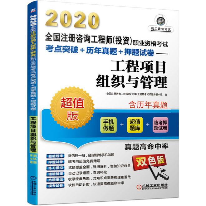 2020全国注册咨询工程师(投资)职业资格考试考点突破+历年真题+押题试卷-工程项目组织与管理(赠手机做题)