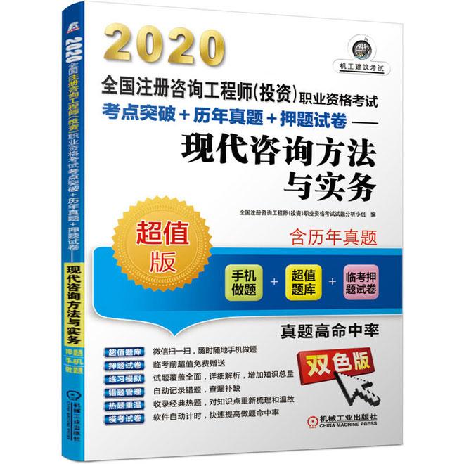 2020全国注册咨询工程师(投资)职业资格考试考点突破+历年真题+押题试卷-现代咨询方法与实务(含历年真题)