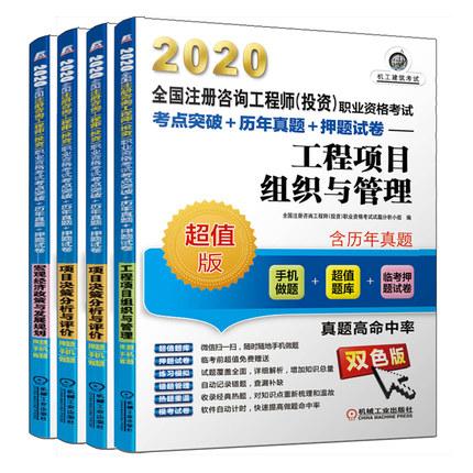 2020全国注册咨询工程师考试考点突破+历年真题+押题试卷(全套4册)赠手机做题