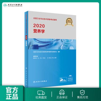 2020全国卫生专业技术资格考试指导教材-营养学(赠考试大纲+增值服务)