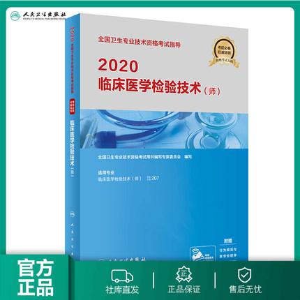 2020年全国卫生专业技术资格考试指导教材-临床医学检验技术(师)赠考试大纲+增值服务