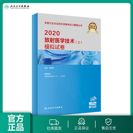 2020放射医学技术(士)模拟试卷-全国卫生专业技术资格考试习题集丛书(赠APP题库)