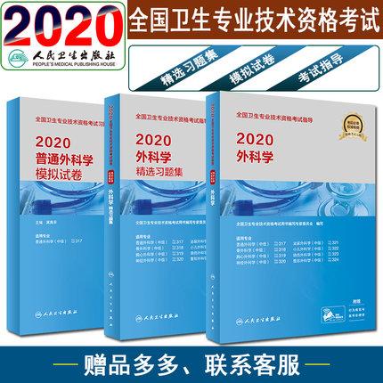 2020全国卫生专业技术资格考试指导教材外科学+精选习题集+普通外科学模拟试卷(共3册)赠考试大纲+配增值