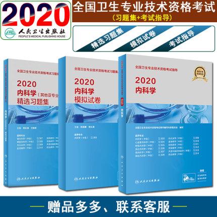 2020全国卫生专业技术资格考试指导教材内科学+亚专业精选习题集+模拟试卷(共3册)赠考试大纲+配增值