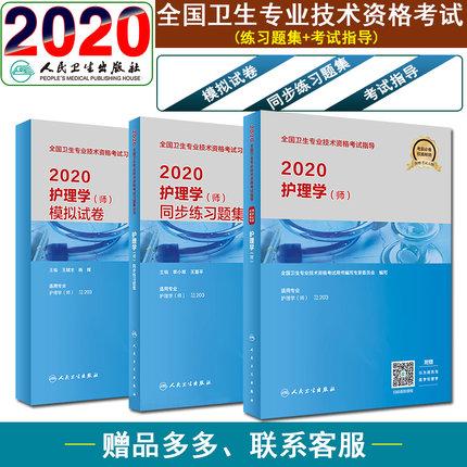 2020全国卫生专业技术资格考试指导教材护理学(师)+模拟试卷+同步练习题集(共3本)赠大纲+配增值