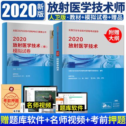 人卫2020年放射医学技术(师)考试指导教材+模拟试卷(共2册)赠考试大纲+配增值