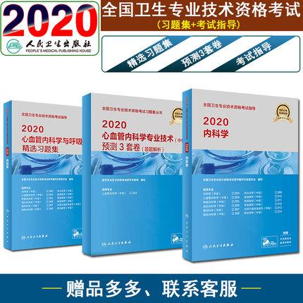 2020全国卫生专业技术资格考试指导教材内科学+心血管内科学精选习题集+心血管内科学预测3套卷(共3册)赠考试大纲+配增值