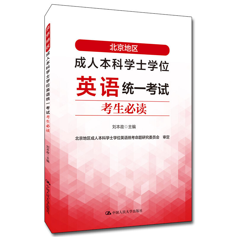 北京地区成人本科学士学位英语统一考试考生必读