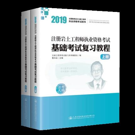 2019注册岩土工程师执业资格考试基础考试复习教程(上下册)
