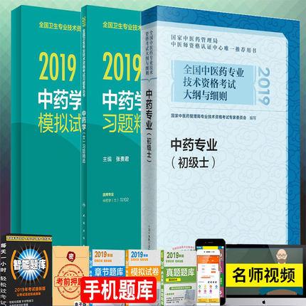 2019中药学士(初级士)主治职称考试大纲与细则+习题精选+模拟试卷(共3本)