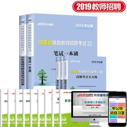中公教育2019河南省特岗考试教材笔试一本通+作文考点+案例分析论述(中小学)共5本