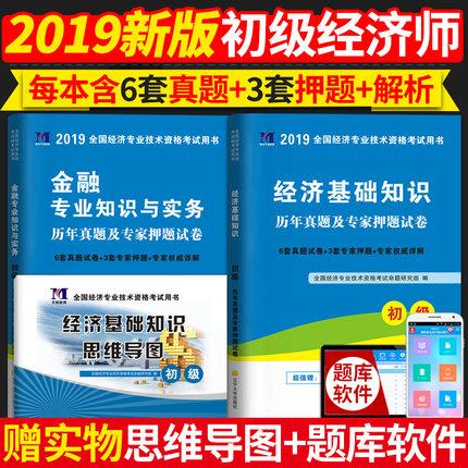 2019年初级经济师考试历年真题及专家押题试卷-金融专业知识与实务+经济基础知识(共2本)赠思维导图